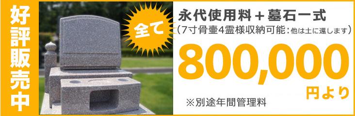 永代使用料+墓石一式49.5万円より。7寸骨壷4口収納可能です。