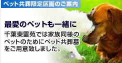 最愛のペットも一緒に。ペットと一緒に入れるお墓。千葉東霊苑では家族同様のペットのためにペット共葬墓をご用意致しました。