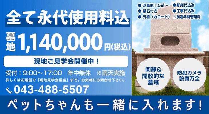 驚き価格!墓地 総額59万円より。芝墓地、墓石・外柵付き、彫刻代・工事代・消費税込み。千葉市現地ご見学会開催中!