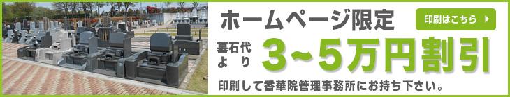 ホームページ限定割引、墓石代より3万円割引