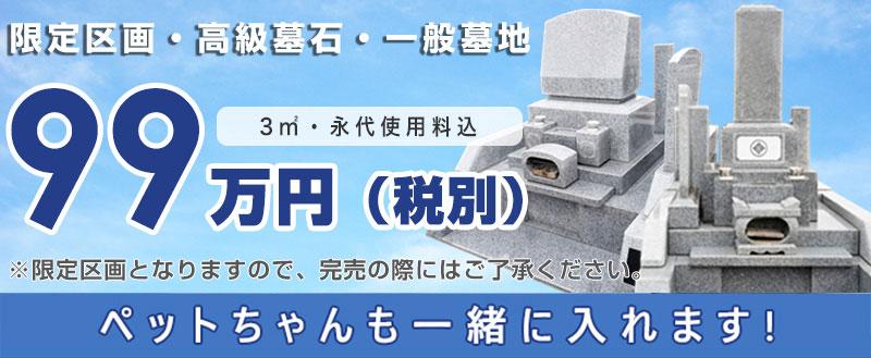 千葉の返還墓地3㎡ 永代使用料30,000円