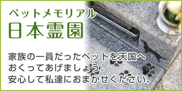 ペットも一緒に。ペットメモリアル日本霊園