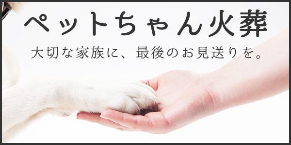 ペットちゃん火葬