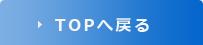 千葉県千葉市千葉東霊園ホームページ トップに戻る