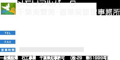 メモリアルパーク千葉東霊苑 TEL:043-488-5507 〒266-0003 千葉県千葉市緑区高田町1935-92 受付時間:9:00~17:00 FAX:043-488-5572