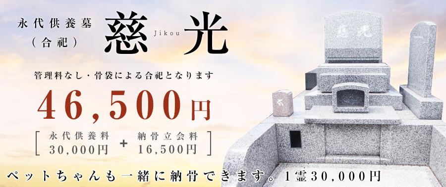 永代供養墓( 合祀 )慈光46,500円