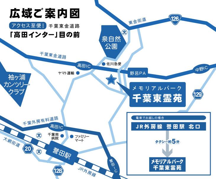 千葉東霊苑広域ご案内図 バスで約10分 タクシーで約5分