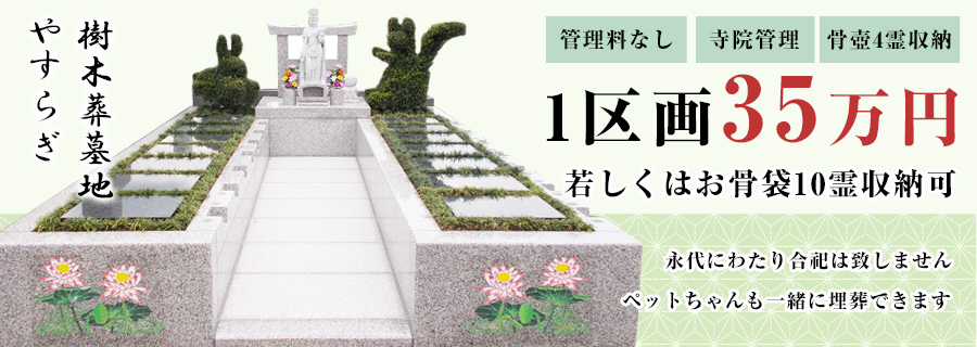 樹木葬墓地やすらぎ 1区画35万円 骨壺4霊収納