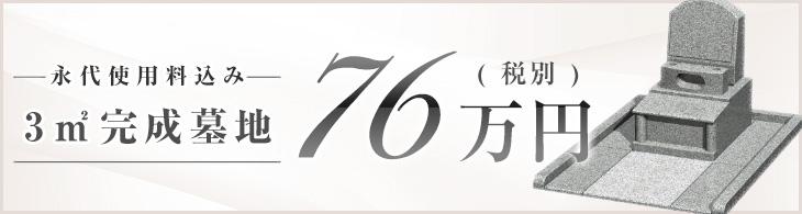 永代使用料込み76万円
